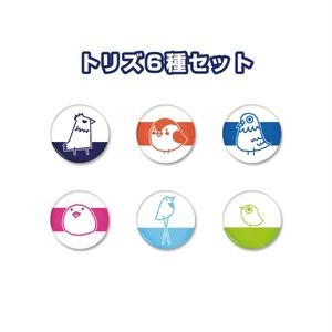 缶バッジ(トリズ・6種セット)