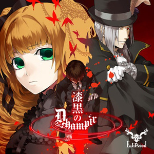 漆黒のDhampir【Eclipseed作品】
