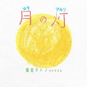 1stアルバム表「月の灯」