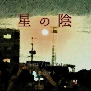 1stアルバム裏「星の陰」