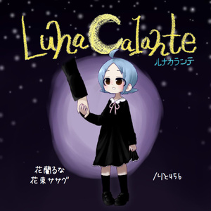 3rdアルバム「Luna Calante」