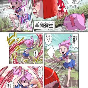 ピンクちゃんのピクニック