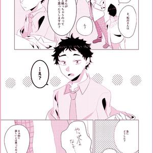 青城男子バレー部の恋愛事情 松川と金田一の話