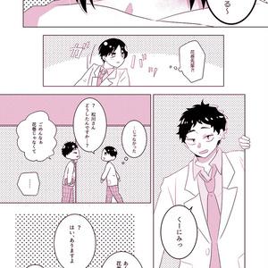 きみとぼくとの1095日