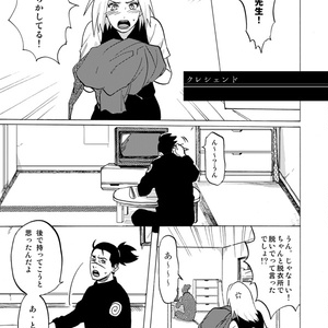 【イルサク】チェリーチェリーブロッサミューズ