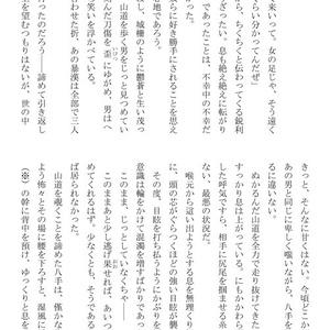蒼焔異聞 ~城鉦山奇談~