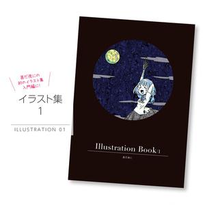 イラスト集『Illustration Book / 1』
