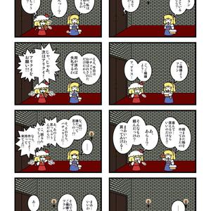 フランドール・がんば~る!(上)