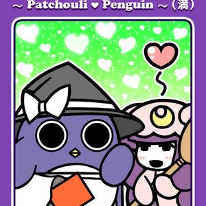 パチュリー・ペンギン(満)