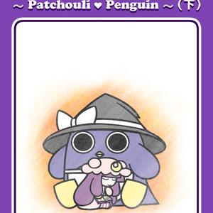 パチュリー・ペンギン(下)
