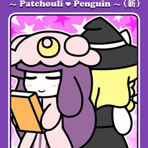 パチュリー・ペンギン(新)