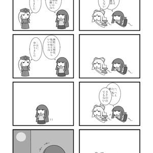 妹紅さんと輝夜さん(白黒版)