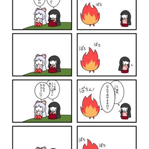 妹紅さんと輝夜さん(カラー版)
