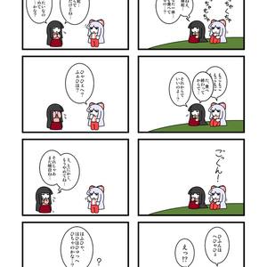 妹紅さんと輝夜さん ご飯なお話(カラー版)