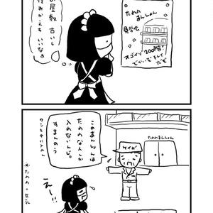 【C95新刊】ますくめぃどちゃん4