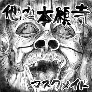 マスクメイド1stミニアルバム【他力本願寺】