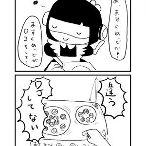 【再録本】ますくめぃどちゃん さいろく1・2