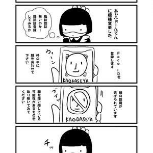 【既刊】ますくめぃどちゃん5