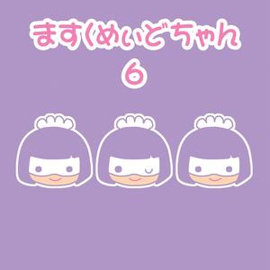 【C98エア新刊】ますくめぃどちゃん6