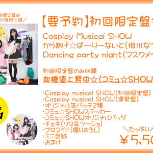 【初回限定盤セット】コミュ☆SHOW新曲「CosplayMusicalSHOW」