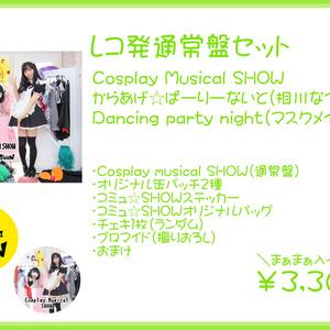 【通常盤セット】コミュ☆SHOW新曲「CosplayMusicalSHOW」