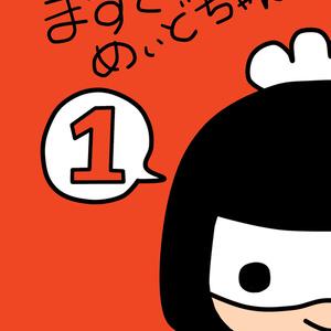 ますくめぃどちゃん1