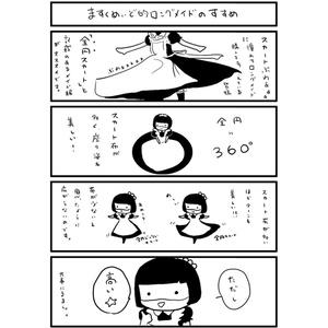 ますくめぃどちゃん2