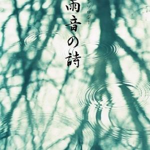 雨アンソロジー『雨音の詩』