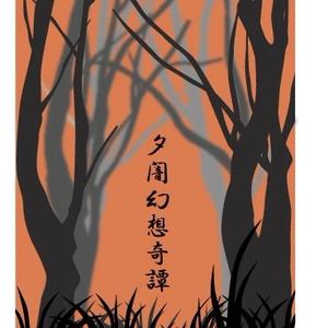夕闇幻想奇譚