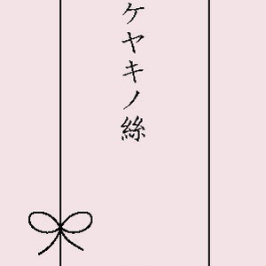 ケヤキノ絲