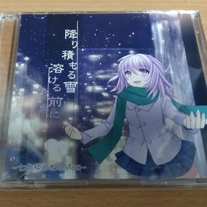C97新譜「降り積もる雪溶ける前に」 CD