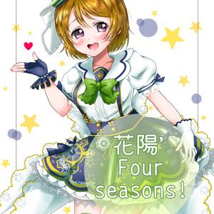 花陽'Fourseasons!