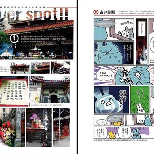 (DL版)traveling taipei(台北)