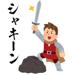 シャキーン!01(勢いのあるインパクト音)
