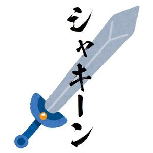 シャキーン!02(勢いのあるインパクト音)