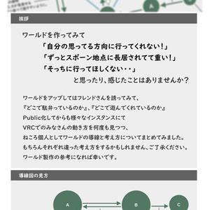 『VRChat』ワールドの導線と習性!?