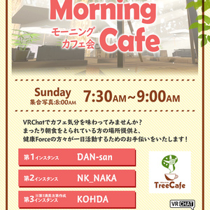 VRChat モーニングカフェ会 イベント告知ポスター
