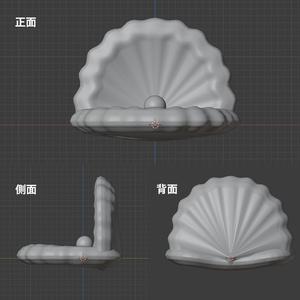 ShellFloat 貝型浮き輪 3Dモデル