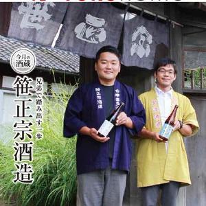 「笹正宗酒蔵」fukunomo2017年10月号