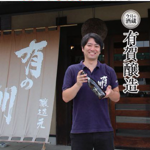 「有賀酒造」fukunomo2017年9月号