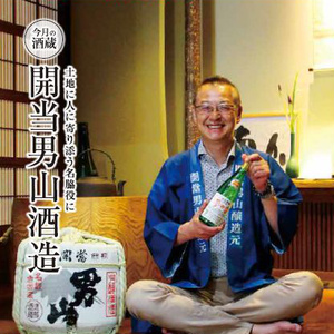 「開当男山酒蔵」fukunomo2017年8月号