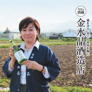 「金水晶酒蔵」fukunomo2017年6月号