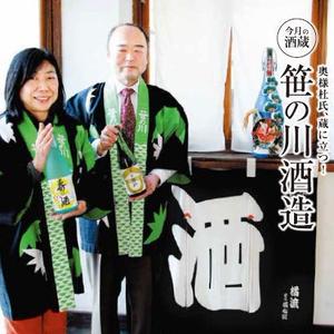 「笹の川酒造」fukunomo2017年3月号