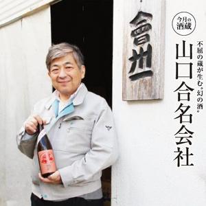 「山口合名会社」fukunomo2017年4月号