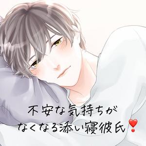 【DL音源】一緒にいるだけで不安な気持ちがなくなる添い寝彼氏(寝息1時間)