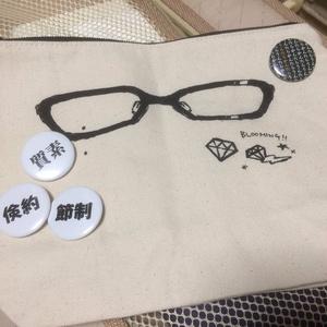 眼鏡にダイヤを溶かすポーチ