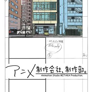 アニメ制作会社、制作部。第1巻