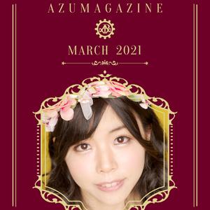 『AZUMAGAZINE』2021年3月号