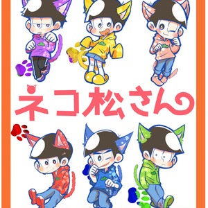 ネコ松さん(シールセット・ラミカセット)