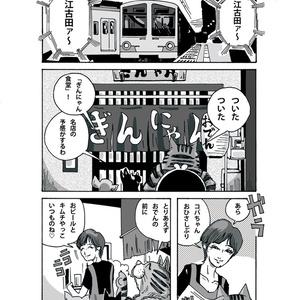 「ニャ郎伝」第ニ巻(送料込み)